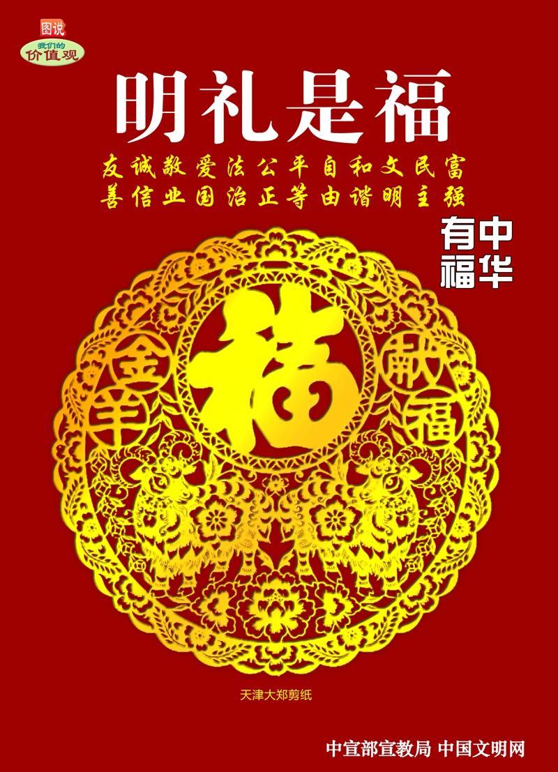 中华有福 明礼是福
