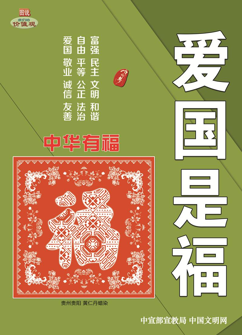 中华有福 爱国是福