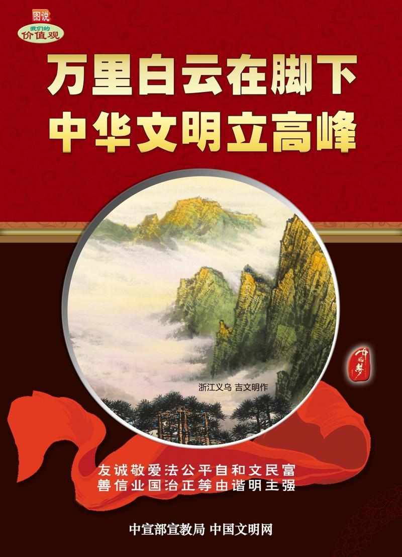 万里白云在脚下 中华文明立高峰