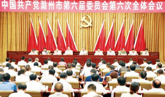市委六届六次全体会议在滁召开