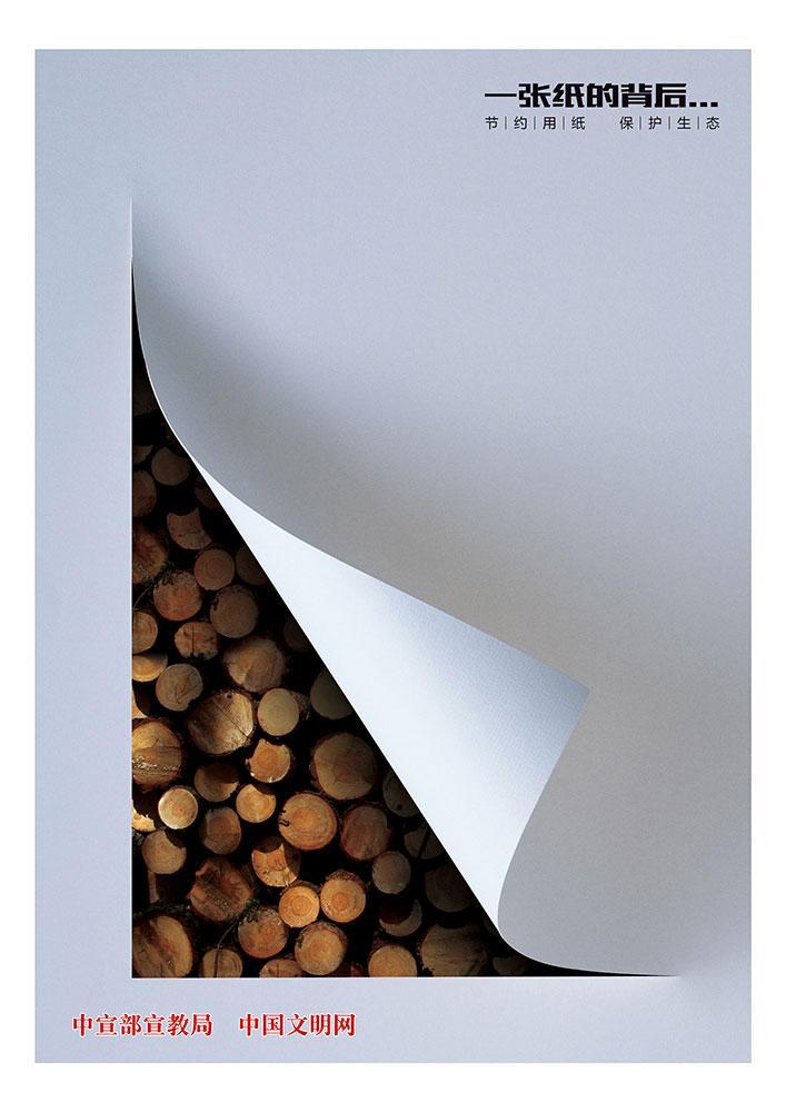 节约用纸保护生态