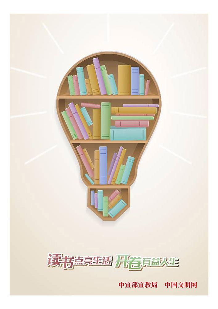 读书点亮生活 开卷有益人生