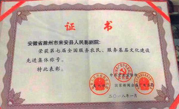 我市来安县人民影剧院荣获中宣部等三部委联合表彰
