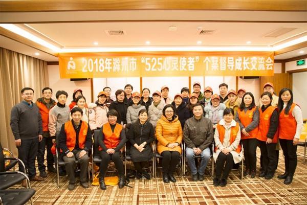 滁州中学组织心理学教师参加滁州市未成年人心理健康教育培训活动