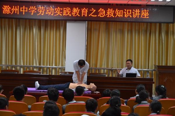 滁州中学成功举办劳动实践教育之急救知识讲座