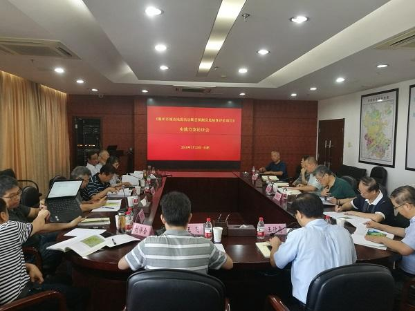 《滁州市城市地震活動斷層探測及危險性評價項目》實施方案順利通過專家論證